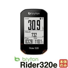 【国内正規品】 【ポイント15倍!!】Bryton ブライトン サイクルコンピューター Rider320e ライダー サイコン 本体のみ pt 4718251592910