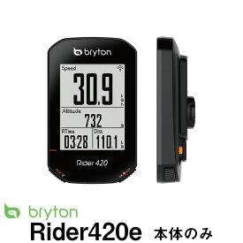【ポイント12倍!!】Bryton ブライトン サイクルコンピューター Rider420e ライダー サイコン 本体のみ pt 4718251592811