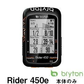 【5/10販売開始】【即納】【ポイント15倍!!】Bryton ブライトン サイクルコンピューター Rider450e ライダー サイコン 本体のみ 最新 モデル pt