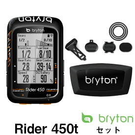 【5/10発売開始】【即納】【ポイント15倍!!】Bryton ブライトン サイクルコンピューター Rider450t ライダー サイコン センサーセット 最新 モデル pt