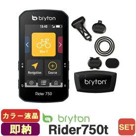 【即納】【ポイント17倍!!】 Bryton ブライトン Rider750t サイクルコンピューター サイコン 無線 ワイヤレス センサーセット タッチ操作 カラーディスプレイ 自転車 ロードバイ 4718251592866 pt