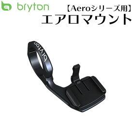 【送料無料】Bryton Aeromount ブライトン エアロマウントAero エアロ 専用設計 アクセサリー サイクルコンピューター サイコン マウント 4718251592712