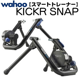【送料無料】 Wahoo(ワフー) KICKR(キッカー) Snap(スナップ) スマートトレーナー トレーニング器具 トレーナー本体
