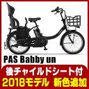 【2018年モデル】ヤマハ YAMAHA PAS Babby un(バビーアン)電動自転車 20インチ 電動アシスト【PA20BXLR】※西濃運輸営業所でのお受取限定商品です。個人宅配不可。