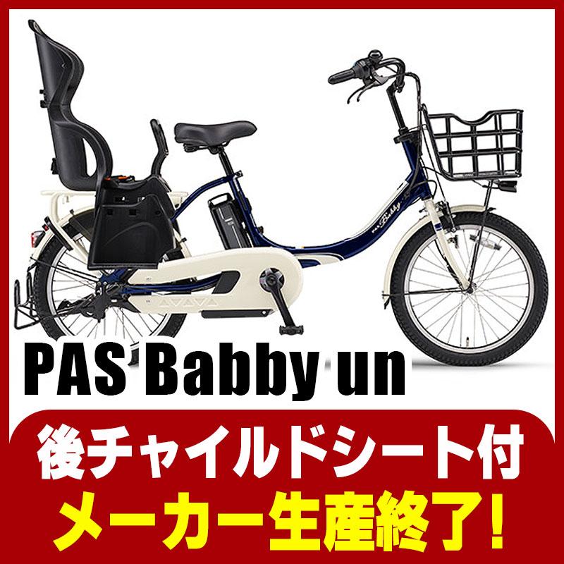 【東北・関東送料無料】ヤマハ YAMAHA PAS Babby un(バビーアン)電動自転車 20インチ 電動アシスト【PA20BXLR】