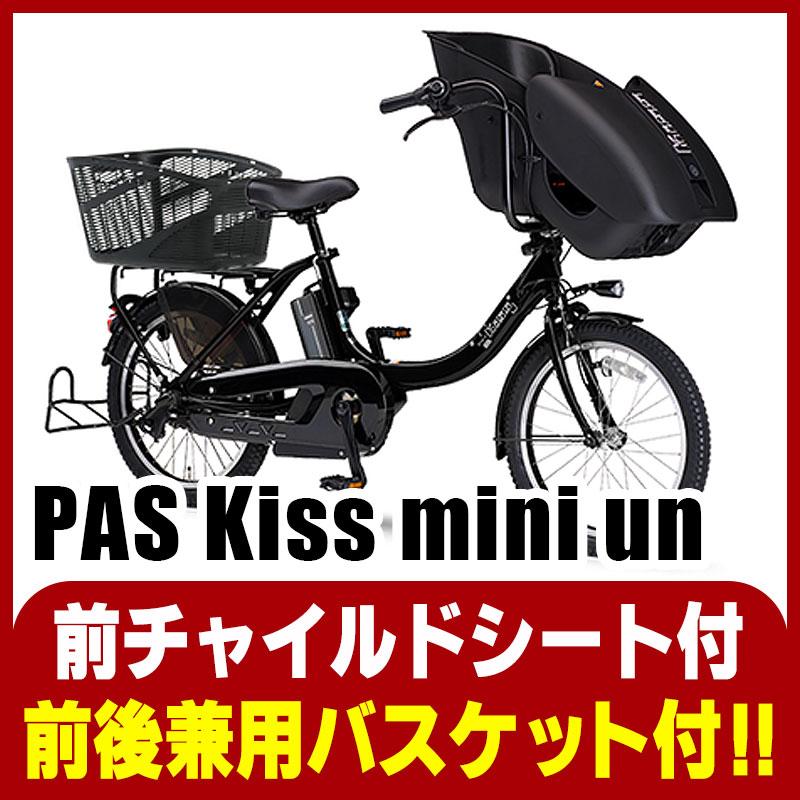 前後兼用バスケット付【東北・関東送料無料】ヤマハ YAMAHA PAS Kiss mini un(キッスミニアン)電動自転車 20インチ 電動アシスト【PA20KXL】前後子乗せ 3人乗り