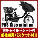 前後兼用バスケット付ヤマハ YAMAHA PAS Kiss mini un(キッスミニアン)電動自転車 20インチ 電動アシスト【PA20KXL】…