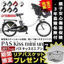 【ご予約】【期間限定共用バスケットプレゼント!】【東北・関東送料無料】ヤマハ YAMAHA PAS Kiss mini un(キッスミニアン)電動自転車 20イ...