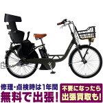 【関東関西地域限定販売送料無料】PASCrewパスクルー【2021】ヤマハYAMAHA【PA24C】電動アシスト自転車電動自転車子供乗せ子乗せホッと安心パック