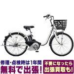 【関東関西地域限定販売送料無料】PASSION-U24型(パスシオンU)【2021】ヤマハYAMAHA【PA24SU】電動アシスト自転車電動自転車ホッと安心パック
