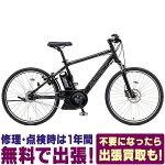 PASBrace(パスブレイス)【2021電動アシスト自転車電動自転車※東京・神奈川・埼玉・千葉・大阪・兵庫・京都限定【地域限定】