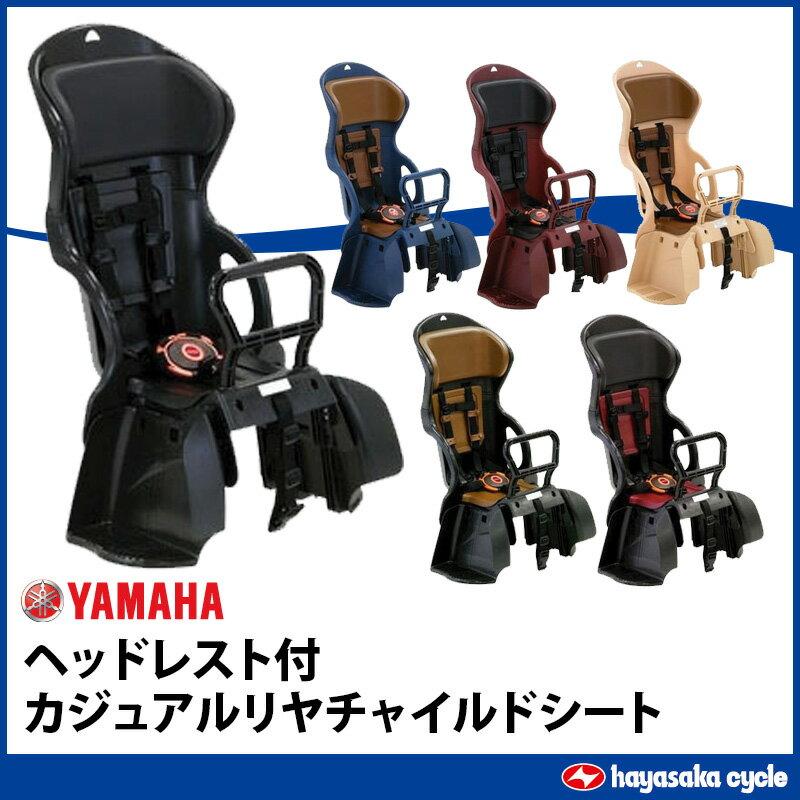 【自転車に取り付けて発送できます!】ヤマハ(YAMAHA)OGK(オージーケー)リヤ用指定チャイルドシートカジュアルリヤチャイルドシート