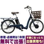 (空気入れプレゼント)【関東関西地域限定販売送料無料】ラクット20インチ【2021】【RK0B41】ブリジストンブリヂストン電動自転車電動アシスト自転車シニアホッと安心パック
