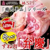 【お買い得品!】単品チョイスシリーズ:骨付きすね肉「弁慶」メイン