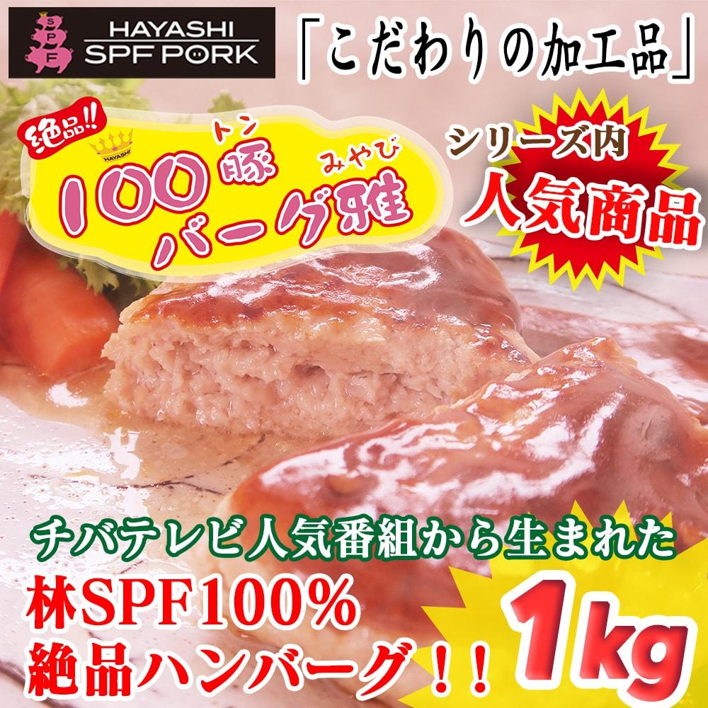 こだわりの加工品「100豚バーグ雅」1kg:林SPF豚肉100%使用の絶品ハンバーグ【安心・安全な千葉県産(国産)銘柄豚林SPF】