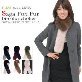日本製 SAGA フォックス ファー バイカラー マフラー (FF2020)女性用 レデイース 結婚式 サガフォックス プレゼント ギフト ファー小物 レディース ファーマフラー カラー チョーカー 毛皮 ミセス ファッション 40代 50代