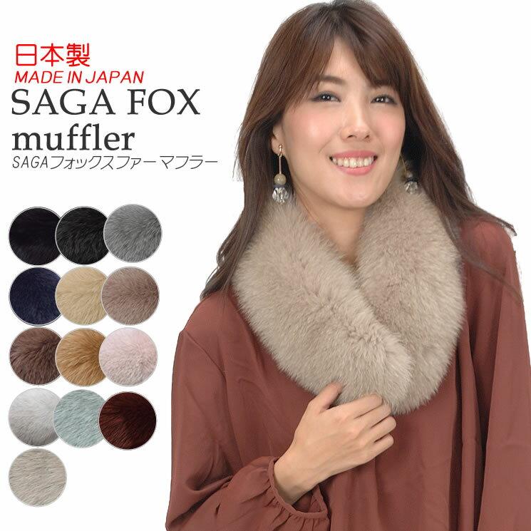 日本製 SAGA フォックス ファーマフラークリップ付(FF4010)女性用 レデイース 結婚式 サガフォックス プレゼント ギフト ファー小物 レディース ファーマフラー カラー チョーカー 毛皮