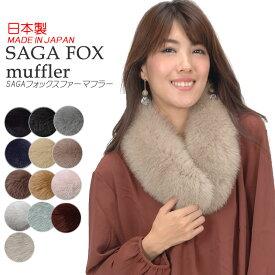 日本製 SAGA フォックス ファーマフラークリップ付(FF4010)女性用 レデイース 結婚式 サガフォックス プレゼント ギフト ファー小物 レディース ファーマフラー カラー チョーカー 毛皮 リアルファー ミセス ファッション 40代 50代