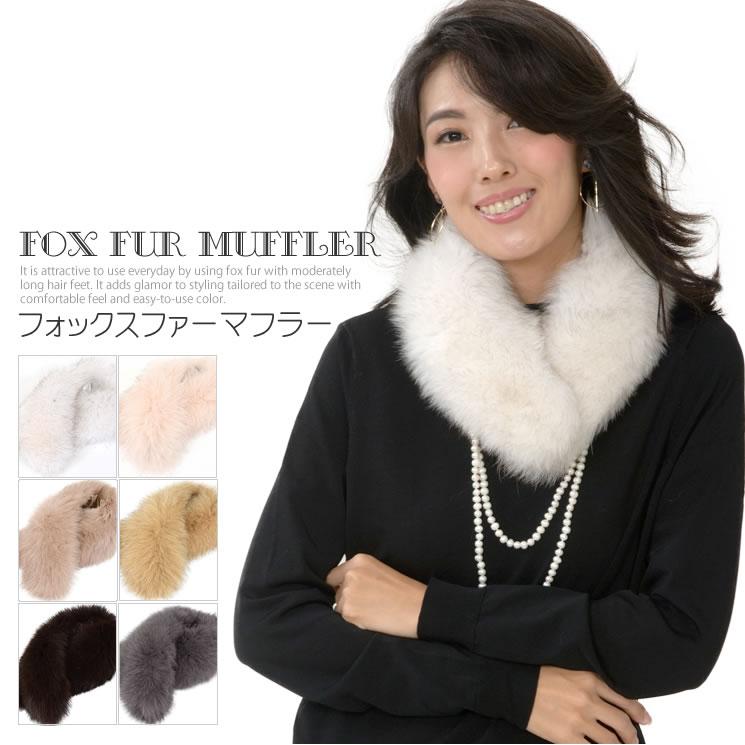 フォックスファーマフラー (FF8011)レデイース マフラ- MUFFLER 結婚式 フォックス ファー プレゼント ギフト ミセス ファッション 40代 50代