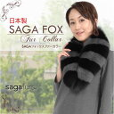 SAGA 日本製 フォックス ボーダー マフラー (FF8022)【05P01Oct16】女性用 レデイース 結婚式 プレゼント ギフト ファ…