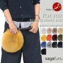 日本製 SAGA フォックス バッグ ラウンド型 (FB1710)レディース ファーバッグ 毛皮 送料無料!!バッグ フォックスファ…