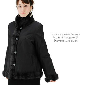 ロシアンリスリバーシブルジャケット (RO9326) 毛皮・ファー 女性用 レデイース プレゼント ギフト 毛皮 コート ミセス ファッション 40代 50代