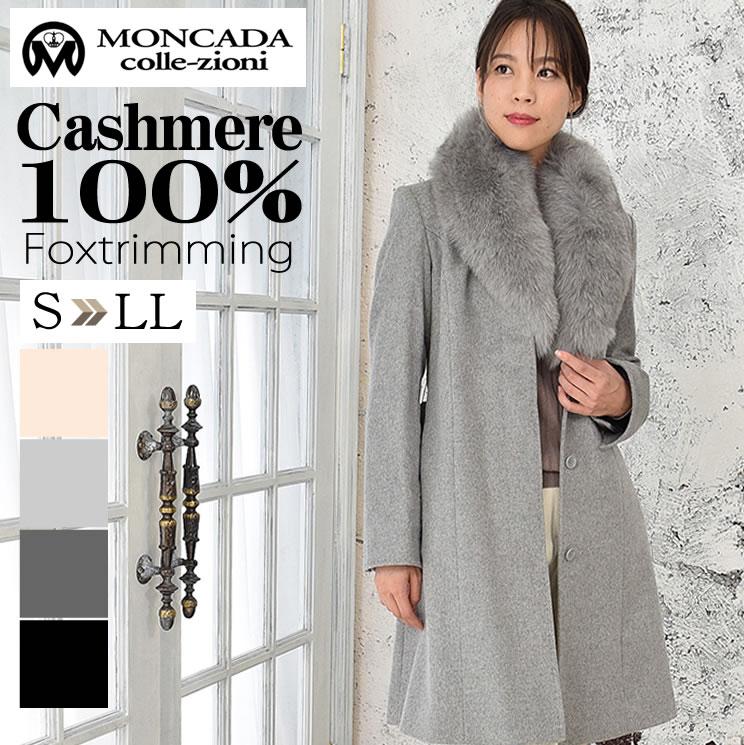 [MONCADA] カシミヤ 100% コート SAGA フォックス 付 (CA1606)カシミアファー 女性用 レデイース プレゼント ギフト カシミヤコート CASHMERE coat ladies