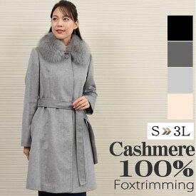 カシミヤ100%コート SAGA フォックス 付 比翼仕立て (CA2380)カシミア 毛皮・ファー 女性用 レデイース プレゼント ギフト カシミヤコート CASHMERE coat ladies:ハヤシグチ 毛皮 ファー カシミヤ ミセス ファッション 40代 50代