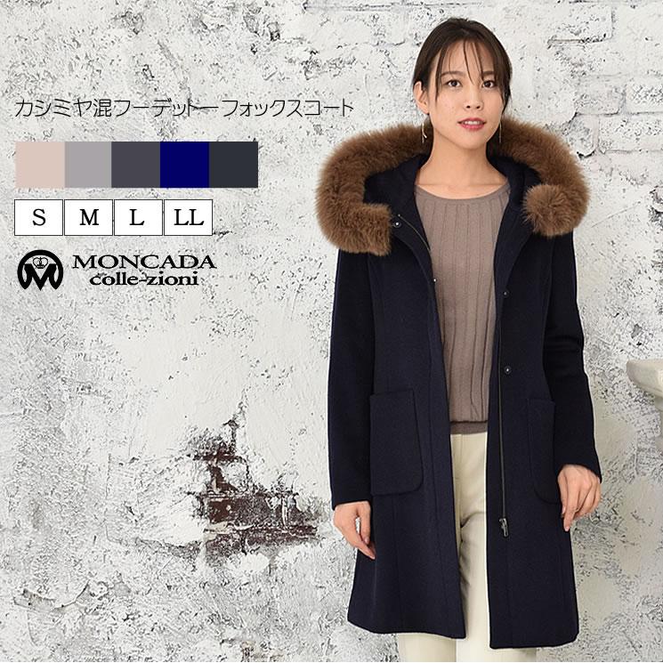 カシミヤ & ウール フーデットコートフォックス付き(CA2945)レディース 婦人用 女性用 襟無し コート フード 送料無料