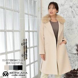 カシミヤ & ウール 3WAY コート (CA2946)レディース 婦人用 女性用 襟無し コート ノーカラー 送料無料 ミセス ファッション 40代 50代