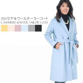 カシミヤ & ウール テーラーカラー コート (CA3062)レディース 婦人用 女性用 テーラーカラー コート テーラード ミセス ファッション 40代 50代