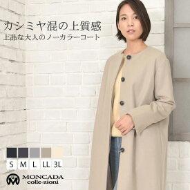 [MONCADA]カシミヤ & ウール ノーカラー コート(CA3063)送料無料 カシミア CASHMERE レディース 婦人用 女性用 ノーカラー ミセス ファッション 40代 50代