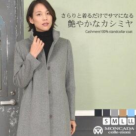 カシミヤ 100% スタンド コート (CA3072)カシミア 女性用 レデイース プレゼント ギフト カシミヤコート CASHMERE coat ladies ミセス ファッション 40代 50代