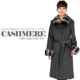 【交換発送キャンペーン】カシミヤ 100% ロング コート チンチラ 裏地キュプラ (CA6871)送料無料!! 毛皮 ファー チンチラ レディース カシミア CASHMERE coat 結婚式 プレゼント coat cashmere ミセス ファッション 40代 50代