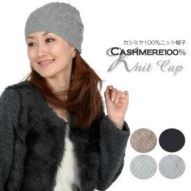 贅沢カシミヤ 100% ケーブル柄ニットキャップ(CB1130)(ゆうパケット送料無料)カシミア ケーブル編み ニットキャップ カシミア ケーブル編み ニットキャップ ニット帽 帽子 ワッチキャップ 編み込み レディース ミセス ファッション 40代 50代