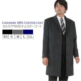 カシミヤ100% メンズ ニーレングス チェスター コート(MCA2721)送料無料 MEN's 男性用 メンズ カシミヤ カシミア コート カシミヤコート 紳士・男性用 通 ミセス ファッション 40代 50代