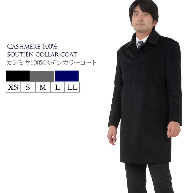 カシミヤ100% メンズ ニーレングス ステンカラー コート (MCA2722)送料無料 MEN's 男性用 ステンカラー メンズ カシミヤ カシミア コート カシミヤコート 紳士・男性用 通勤