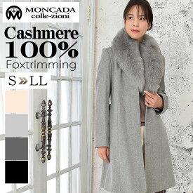 【交換発送キャンペーン】[MONCADA] カシミヤ 100% コート SAGA フォックス 付 (CA1606)カシミアファー 女性用 レデイース プレゼント ギフト カシミヤコート CASHMERE coat ladies ミセス ファッション 40代 50代