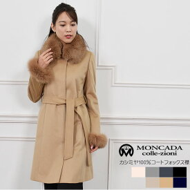[MONCADA]モンカーダ カシミヤ 100% コート フォックス 比翼 衿付き SAGAフォックス 送料無料!!(CA2350)カシミア 毛皮・ファー 女性用 レデイース プレゼント ギフト ミセス ファッション 40代 50代