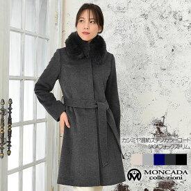 [MONCADA] カシミヤ 混 ウール コート SAGA フォックス 付 比翼仕立て(CA2851)レディースカシミヤ混 カシミア コートレディースコート 軽い 冠婚葬祭 シングルコート 女性用 ミセス ファッション 40代 50代