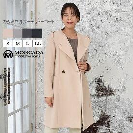 カシミヤ & ウール フーデットコート (CA2943)レディース 婦人用 女性用 襟無し コート 送料無料 ミセス ファッション 40代 50代