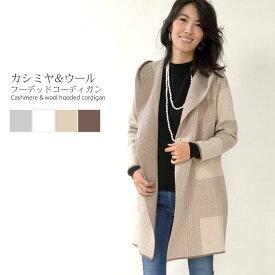 カシミヤ10% ウール90%コーディガン ヘリンボーン (CA3077)カシミア 女性用 レデイース プレゼント ギフト カシミヤコート CASHMERE coat ladies ミセス ファッション 40代 50代