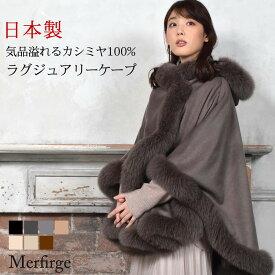 日本製 カシミヤ 100% SAGA フォックス ケープ(CF1654)毛皮 ファー 女性用 レデイース SAGA フォックス カシミヤ カシミア ニット コート 日本製 プレゼント ギフト ファーコート 毛皮コート ミセス ファッション 40代 50代