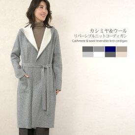 【20%OFFクーポン対象】カシミヤ混 ニット リバーシブル コーディガン (CN3981)カシミア 女性用 レデイース プレゼント ギフト カシミヤコート CASHMERE coat ladies ミセス ファッション 40代 50代