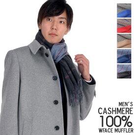 メンズ カシミヤ 100% Wフェイス 柄 マフラー (ゆうパケット送料無料)(ラッピング不可)(cs2199)CASHMERE カシミヤストール stole カシミアマフラー メンズマフラー チェック柄 両面使い 男性用 紳士