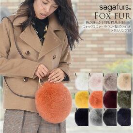【半額】日本製 SAGA フォックス バッグ ラウンド型 ポシェット (FB1740)レディース ファーバッグ 毛皮 送料無料!!バッグ フォックスファー 毛皮バッグ ボンボン レディースバッグ 婦人バッグ リアルファー ミセス ファッション 40代 50代