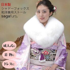 日本製 成人式 着物 和装 振袖 SAGA シャドー フォックス 白 ホワイト ショール ストール (FS0048)レディース 送料無料!! 毛皮 ファー ファーストール 結婚式 成人式 晴れ着 和服 フォックスファーショール