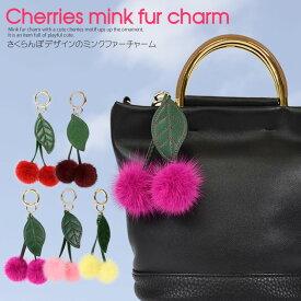 ミンク ファー チェリー チャーム さくらんぼ (MCM0420)(ゆうパケット送料無料)リアルフォックス バッグチャーム ファー キーホルダー ポンポン ストラップ ふわふわ 可愛い ギフト プレゼント ミセス ファッション 40代 50代