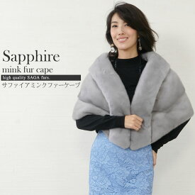 SAGA サファイア ミンク ケープ (MS3530)毛皮 ファー 女性用 レデイース SAGA ミンク ケープ ポンチョ プレゼント ギフト ミセス ファッション 40代 50代