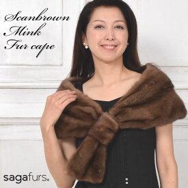 SAGAスカンブラウンミンクケープ 送料無料!!(MS6858) 毛皮・ファー 女性用 レデイース プレゼント ギフト ミセス ファッション 40代 50代